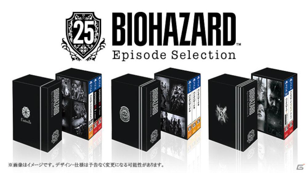 Resident Evil tendrá colección especial por sus 25 años